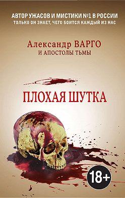 Александр Варго - Плохая шутка