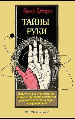 Адольф Дебарроль - Тайны руки