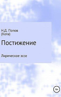 Николай Попов - Постижение