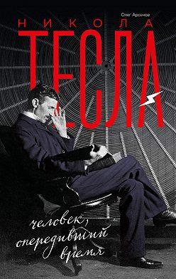 Олег Арсенов - Никола Тесла