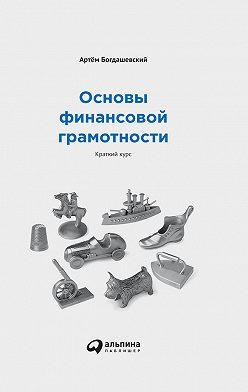 Артём Богдашевский - Основы финансовой грамотности: Краткий курс
