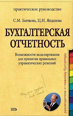 Светлана Бычкова - Бухгалтерская отчетность. Возможности моделирования для принятия правильных управленческих решений