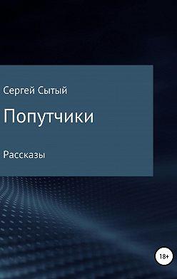 Сергей Сытый - Попутчики