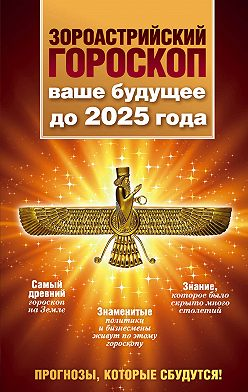 Максимилиан Шах - Зороастрийский гороскоп. Ваше будущее до 2025 года