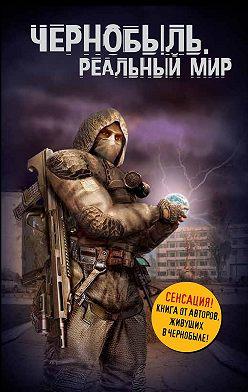 Сергей Паскевич - Чернобыль. Реальный мир