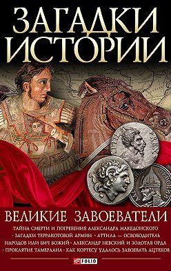 Валентина Скляренко - Великие завоеватели