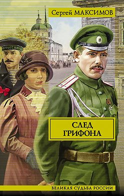 Сергей Максимов - След грифона