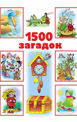 Unidentified author - 1500 загадок