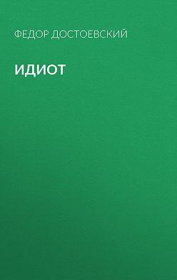 Fyodor Dostoevsky - Идиот
