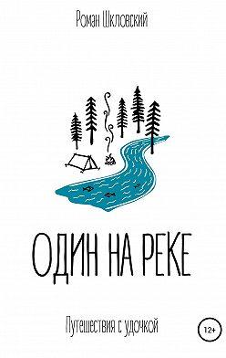 Роман Шкловский - Один на реке