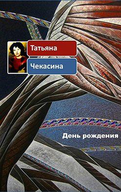 Татьяна Чекасина - День рождения