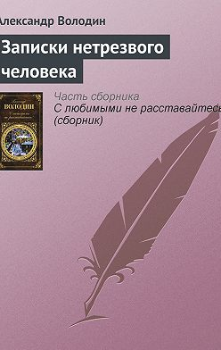 Александр Володин - Записки нетрезвого человека