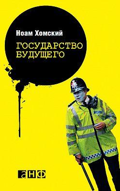 Ноам Хомский - Государство будущего