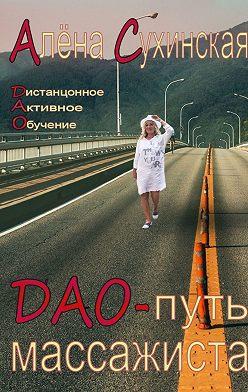 Алена Сухинская - ДАО-путь массажиста