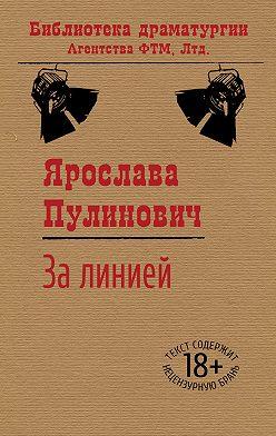 Ярослава Пулинович - За линией