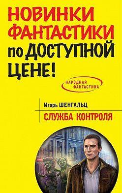 Игорь Шенгальц - Служба Контроля