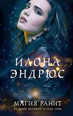 Илона Эндрюс - Магия ранит