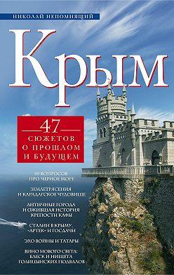 Николай Непомнящий - Крым. 47 сюжетов о прошлом и будущем