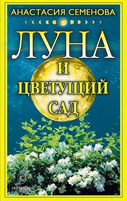Анастасия Семенова - Луна и цветущий сад