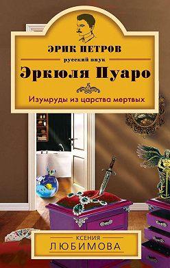 Ксения Любимова - Изумруды из царства мертвых