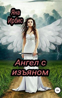 Яна Ирбис - Ангел с изъяном