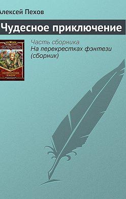 Алексей Пехов - Чудесное приключение