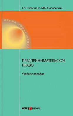 Татьяна Скворцова - Предпринимательское право. Учебное пособие