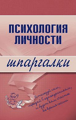 Тамара Гусева - Психология личности