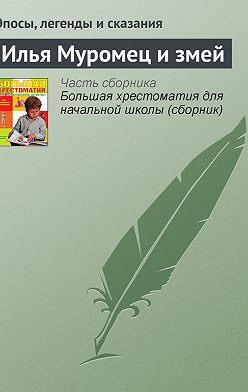 Эпосы, легенды и сказания - Илья Муромец и змей