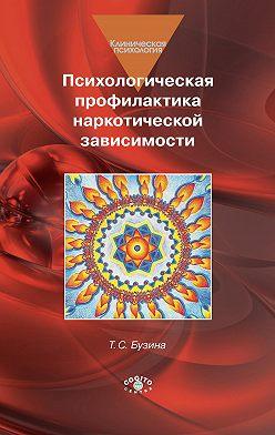Т. Бузина - Психологическая профилактика наркотической зависимости