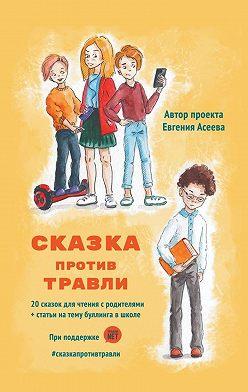 Евгения Асеева - Сказка против травли