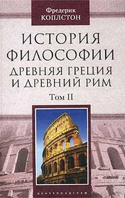 Фредерик Коплстон - История философии. Древняя Греция и Древний Рим. Том II