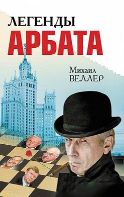 Михаил Веллер - Легенды Арбата (сборник)