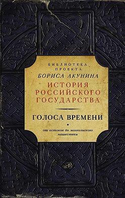 Неустановленный автор - Голоса времени. От истоков до монгольского нашествия (сборник)