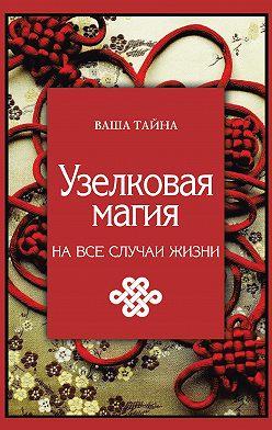 Марьяна Краснова - Узелковая магия на все случаи жизни