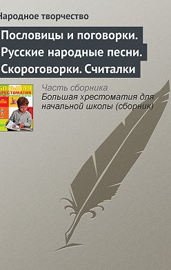 Народное творчество (Фольклор) - Пословицы и поговорки. Русские народные песни. Скороговорки. Считалки