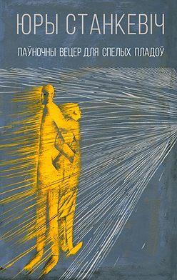Юры Станкевіч - Паўночны вецер для спелых пладоў (зборнік)