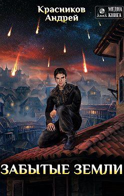 Андрей Красников - Забытые земли