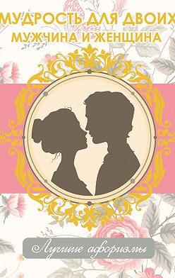 Неустановленный автор - Мудрость для двоих. Мужчина и женщина