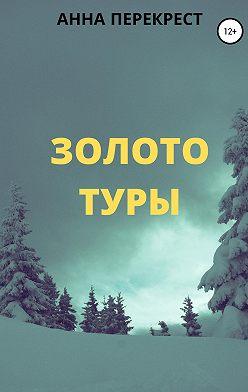 Анна Перекрест - Золото Туры