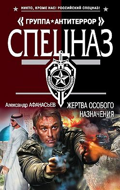 Александр Афанасьев - Жертва особого назначения