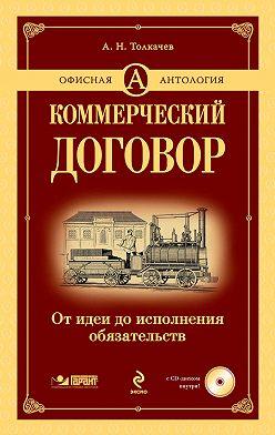 Андрей Толкачев - Коммерческий договор. От идеи до исполнения обязательств