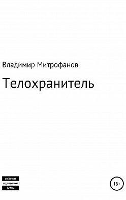 Владимир Митрофанов - Телохранитель