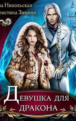 Ева Никольская - Девушка для дракона