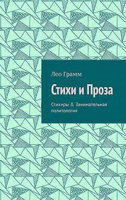 Лео Грамм - Стихи иПроза. Стихиры & Занимательная политология
