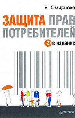 Вилена Смирнова - Защита прав потребителей
