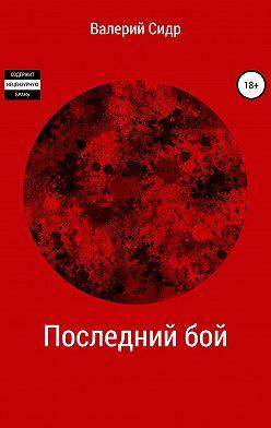 Валерий Сидр - Последний бой