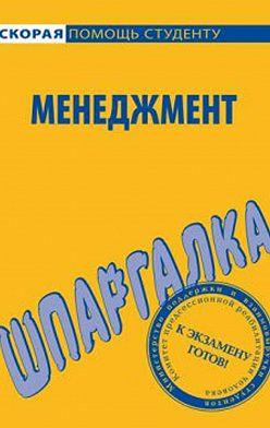 Н. Дружинина - Менеджмент. Шпаргалка
