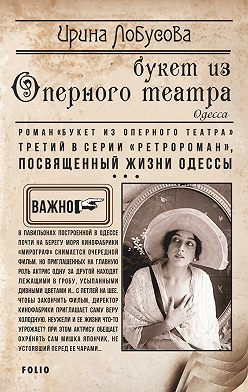 Ирина Лобусова - Букет из Оперного театра