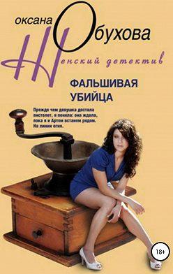 Оксана Обухова - Фальшивая убийца